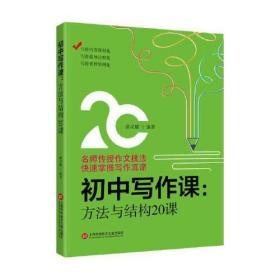 初中写作课.方法与结构20课(初中作文课)