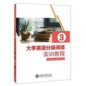 大学英语分级阅读实训教程3