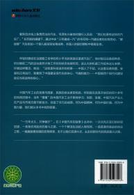 中国汽车的故事:中国轿车的故事