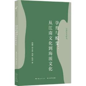 孕育与蜕变:从江南文化到海派文化 上海书店出版社  9787545819984