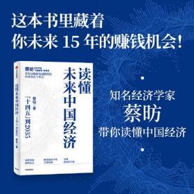 """读懂未来中国经济:""""十四五""""到2035,""""中国好书""""获得者蔡昉带你读懂新发展阶段的经济热点与难点"""