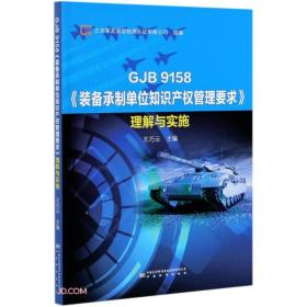 GJB9158裝備承制單位知識產權管理要求理解與實施