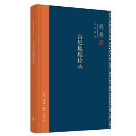 钱穆作品集:古史地理论丛(精装)