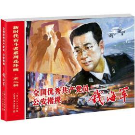 全国优秀共产党员、公安楷模——钱海军 曾金辉  上海书店出版社  9787545820447