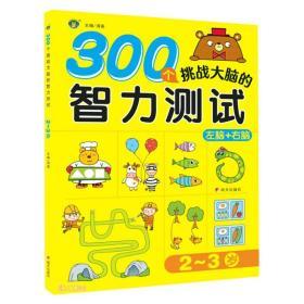 300个挑战大脑的智力测试 2~3岁