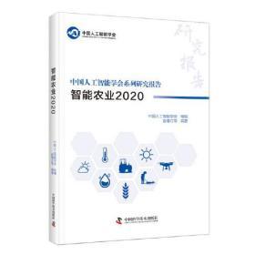 中国人工智能系列研究报告:智能农业2020