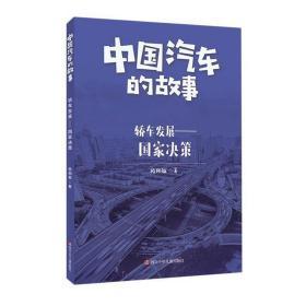 中国汽车的故事:轿车发展国家决策