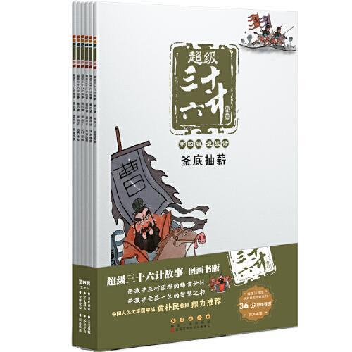 超级三十六计故事-第四辑混战计(图画书版)