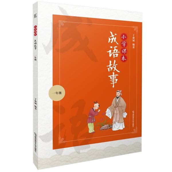 小学课本成语故事(一年级)