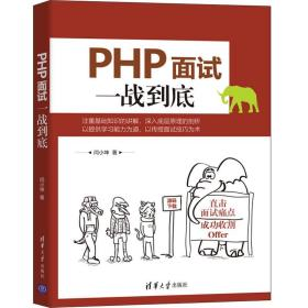 PHP面试一战到底