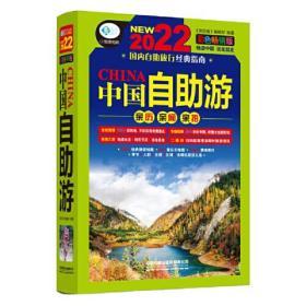 中国自助游:彩色畅销版(第3版)