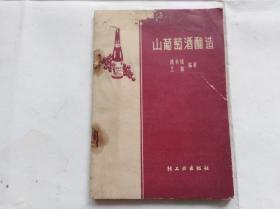 山葡萄酒酿造 1959年一版一印,夹一张1959上海中国图书发行公司门市发票,上海古旧书业实物文献
