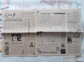 人民日报1994年9月6日,三张12版全,江泽民主席答俄罗斯记者问,印发爱国主义教育实施纲要,裴析家风与画家教子(区达权),诗中找乐,虞姬故里气象新