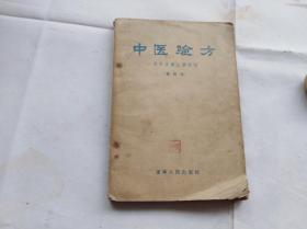中医验方 辽宁省卫生厅审编 修订本 1957年印 盖一枚漂亮的篆章