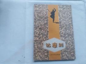 老版武术体育书:达摩剑, 1959年2印,左侧三个装订小孔其余品相蛮好.扉页李国正签名