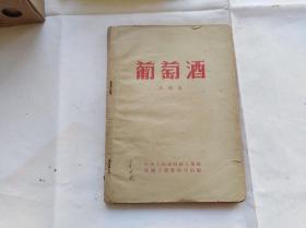 葡萄酒 老版酿酒的书 1954年初版