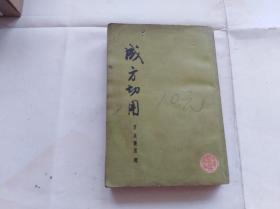 中医验方类:成方切用 1980年印,后面索引和版权页封底有几张边上有啮,不伤字.有渍痕
