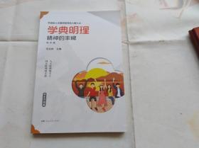 课本类:学典明理 精神的丰碑 初中版,2021年一版一印,没用过的书