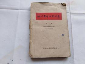 四川省医方采风录第二辑(成都中医学院师生献方专辑) 缺封底,内容完整。装订的书钉锈断了。1959年一版一印