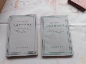 中医学院试用教材两种:中医伤科学讲义,中医外科学讲义.1960年一版一印,品相真的漂亮.伤科学封底有点小刮如图.老版中医大量验方