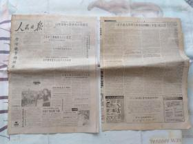 人民日报1993年7月16日,两张八版全,瑶乡六月雪