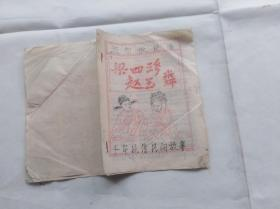 五句板说唱,油印民间唱本:梁四珍与赵玉麟。这属于客家山歌吧。完整一册