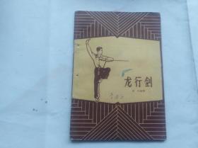 老版武术体育书:龙行剑, 1959年一版一印,左侧三个装订小孔其余品相蛮好.封面李国正签名