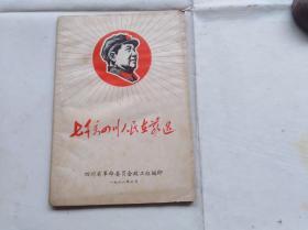 七千万四川人民在前进.封面漂亮的毛泽东头像大放光芒