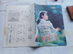 中国青年1980年第12期,美女封面,缺封底,其他完整,