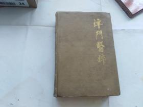 中医验方医案类:津门医粹 第一辑 硬精装 1989年一版一印