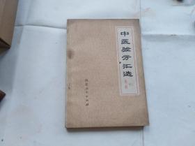 中医验方汇选外科 1977年印,大量验方献方,后面的版权页和封三写满了手写的验方