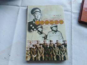 傅崇碧回忆录 1999年一版一印,好品相