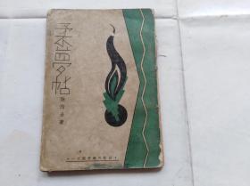 罕见民国诗歌文献:柔梦帖 诗歌月报丛辑之一,1934年七月初版.封面漂亮,纸张质量很好
