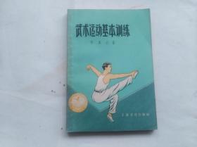 老版武术体育书:武术运动基本训练, 1958年2印,私藏好品相