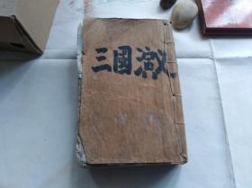三国演义 第一才子书,白纸石印本,印得很漂亮,可当书法看.从序言到卷八第五十六回合订一厚册,前面几十张版画,每一卷前又有几张版画.光是图就是上百幅.前后残,中间偶有小缺