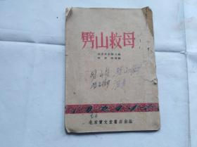 劈山救母(秦腔豫剧通用),1954年六版