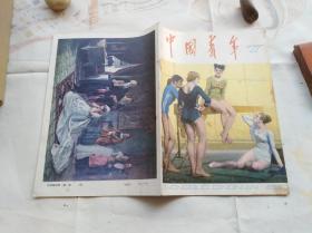 中国青年1980年第7期,封面梁玉龙美女画,