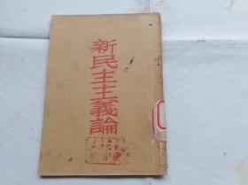 新民主主义论 毛泽东著作稀见版本 光明社1949年5月24.封三印这样一段话:爱护本书的读者请你细细地读完之后立即流传给你的朋千万别冻结在一个人的手里.封三下面有几个字揭白了如图,盖宁波市立财政学校图书馆章