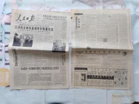 人民日报1994年9月7日,两张八版全,邓小平哲学思要研讨会述要,远南运动会,北京广播学院四十年