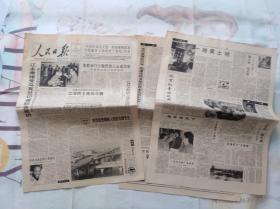 人民日报1994年9月9日,三张12版全,江主席接受乌克兰记者采访,努力提高宣传思想工作水平,北京韩村河建筑集团总公司成立一整版广告.中国人民建设银行成立四十周年