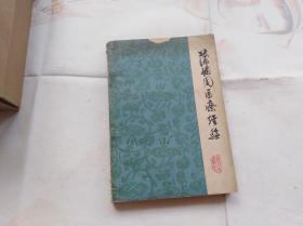 经典中医验方医案:蒲辅周医疗经验 1979年印