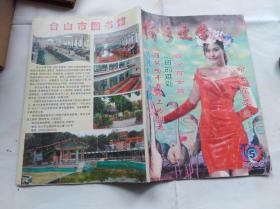 侨乡文学2005年第5期 广东台山寺地方文学杂志