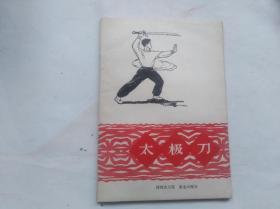 老版武术体育书:太极刀, 1963年3印