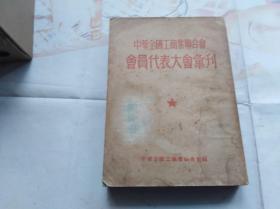 中华全国工商业联合会会员代表大会汇刊 ,1953年,厚册,大量第一手资料,祝贺中国人民志愿军出国作战三周年等.品相不错