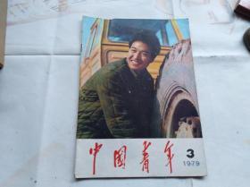 中国青年1979年第3期 ,冯牧的谈谈发扬社会主义文艺民主问题,彭德怀将军回故乡,爱因斯坦和他的相对论,周总理和孙维世合影
