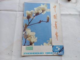 中国青年1980年第5期,肖复兴的小说新开张的夜宵店里,魔鬼三角与UFO,古代笑话,潘晓人生意讨论:人生的意义究竟是什么