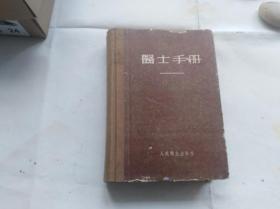 老版医药书:医士手册 精装厚册 1955年印.最前面应当扯掉了一个空白页.