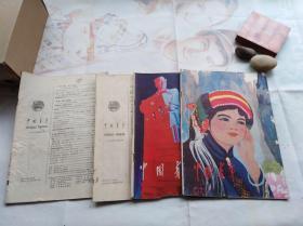 中国青年四本,1979年第10期,第6期,第9期,1980年第1期,都有残缺.补好真理讨论这一课,刘再复虚怀与求实等