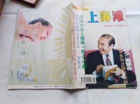 上海滩1996年第6期,洋场恶少施蛰存,清华安福四大才子之一罗隆基,我的老师谢冰莹,影星朱支霞沪上传奇