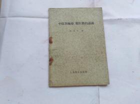老版中医验方类:中医对麻疹,猩红热的认识 1958年印,目录页一枚漂亮的篆章